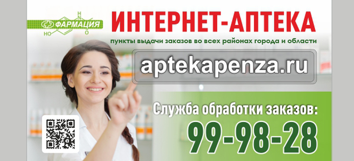 Справочная аптек пенза наличие